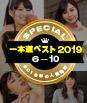 一本道ベスト2019 〜トップ10(6〜10位)〜