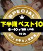 一本道下半期ベスト10 スペシャル版 6〜10位