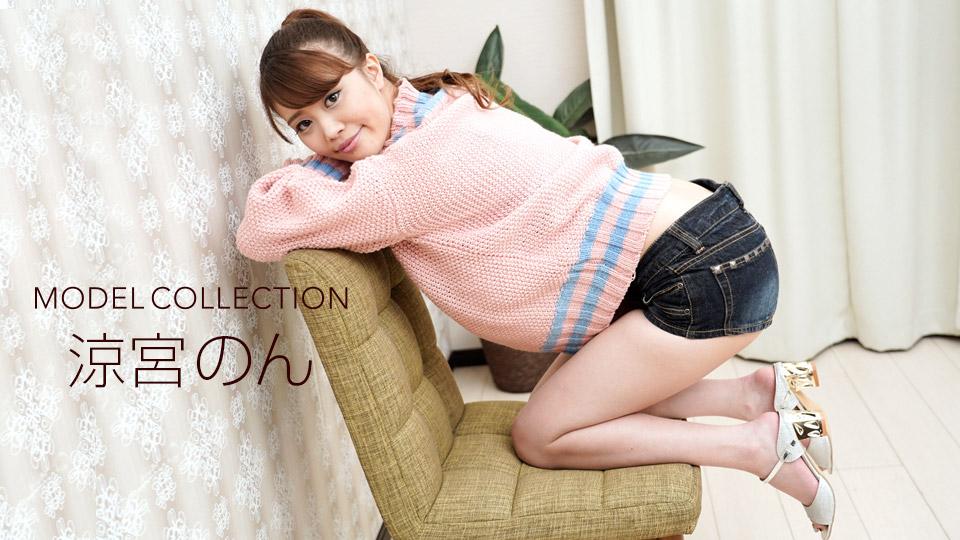 1Pondo 122620_001 Non Suzumiya モデルコレクション 涼宮のん