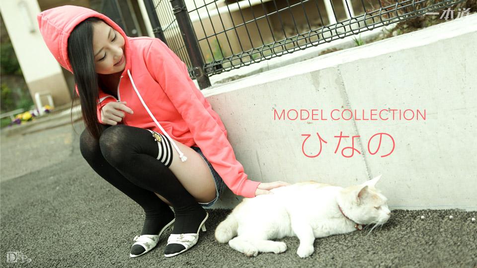 モデルコレクション 大沢ひなの サンプル画像